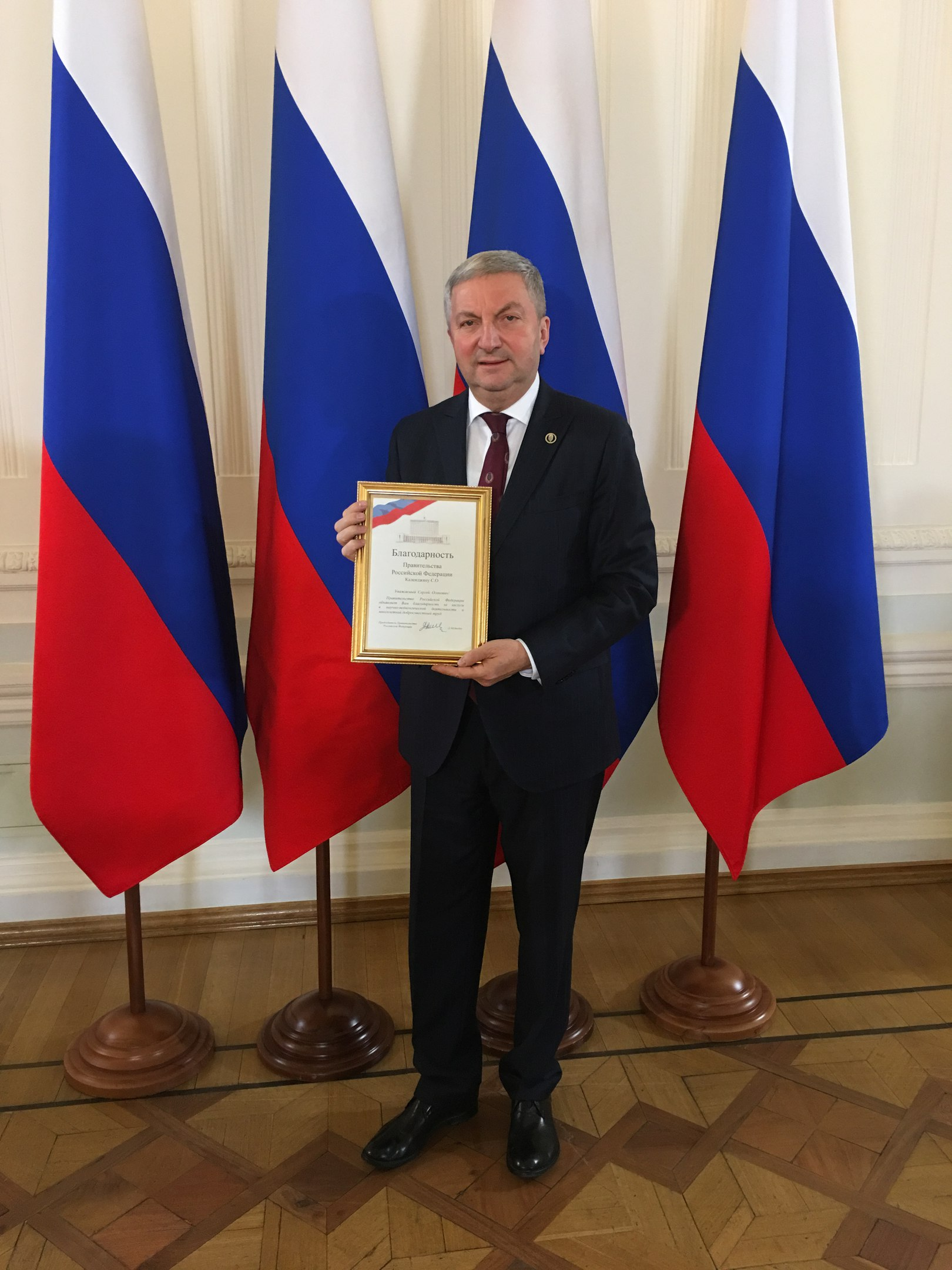 Dean of RANEPA GSCM Sergei Kalendzhyan received a letter of acknowledgement from the Government