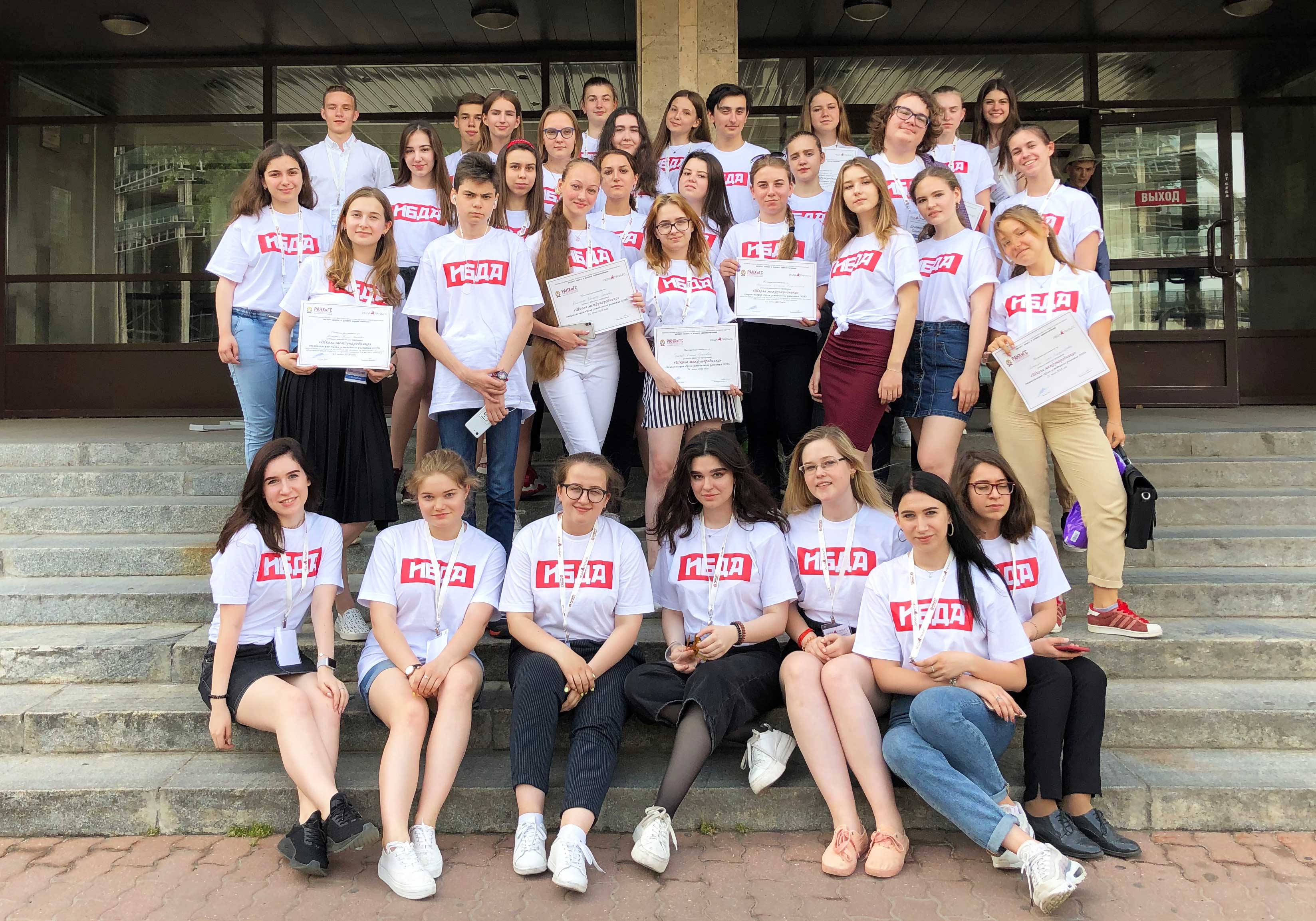 RANEPA Institute of Business Studies (IBS) has held the Second Foreign Affairs School for pupils of the 10th grade (the pre-graduation year in high school), attended by more than 30 young people from different regions of our country