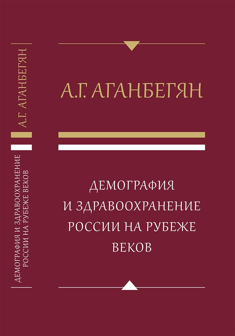 В ИД «Дело» РАНХиГС издана новая книга Абела Аганбегяна