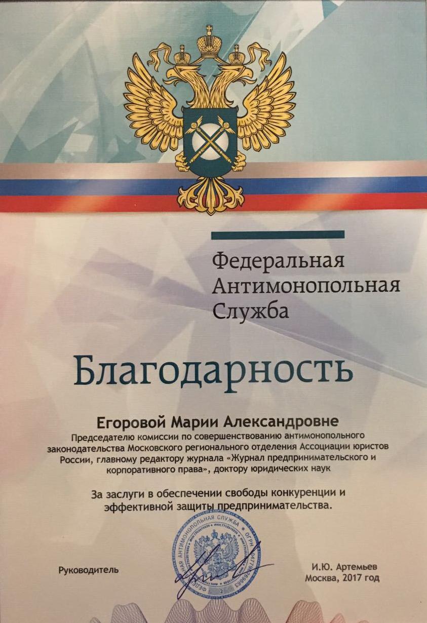Федеральная антимонопольная служба выразила благодарность Марии Егоровой