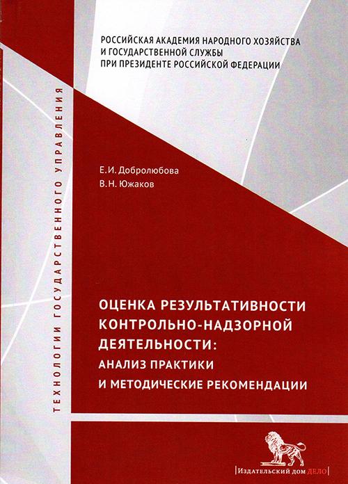 В ИД «Дело» РАНХиГС издана монография об оценке результативности контрольно-надзорной деятельности