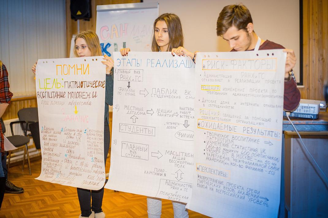 Первокурсники приняли участие в Школе актива РАНХиГС «Цветная капуста – 2017»