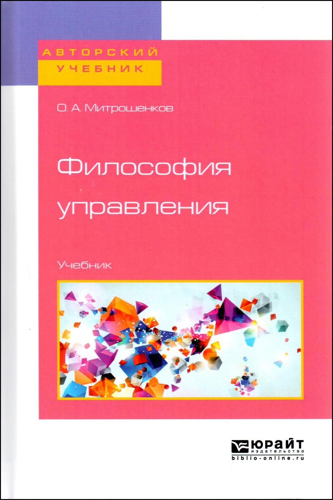 uchebnik-upravlenie-organizatsiey