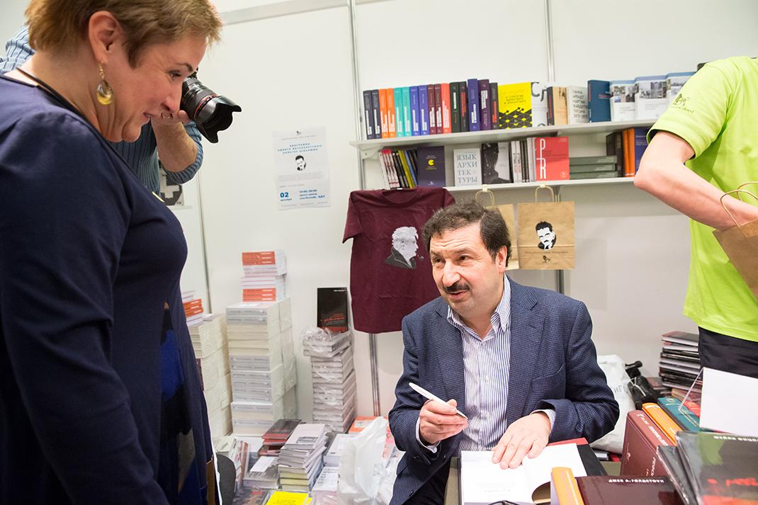 Презентация книги Владимира Мау на Международной ярмарке non/fiction