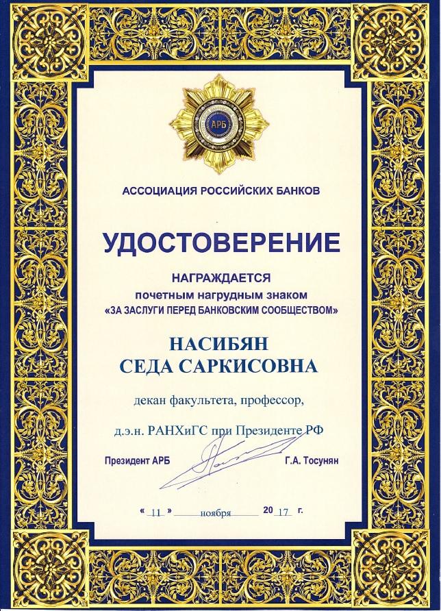 Декан ФФБ РАНХиГС Седа Насибян награждена почетным знаком АРБ