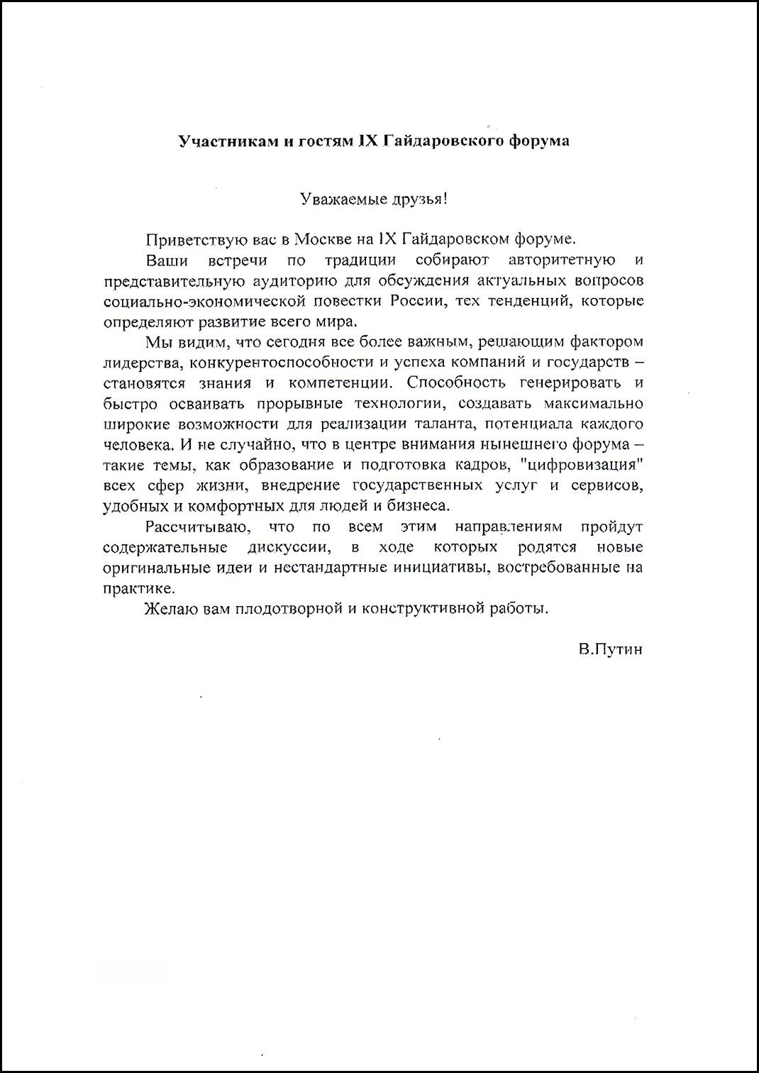 Приветствие Владимира Путина гостям и участникам Гайдаровского форума – 2018