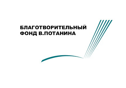 Студенты и преподаватели РАНХиГС отмечены Фондом Потанина