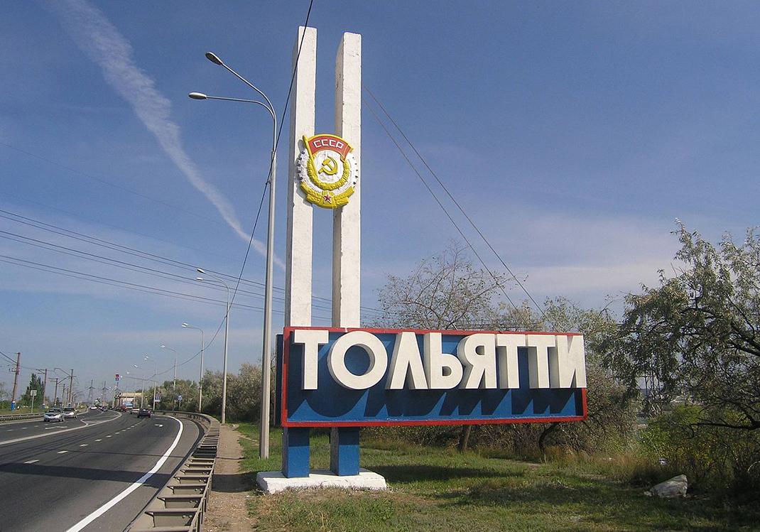 Президентская академия займется разработкой стратегии развития Тольятти до 2030 г.