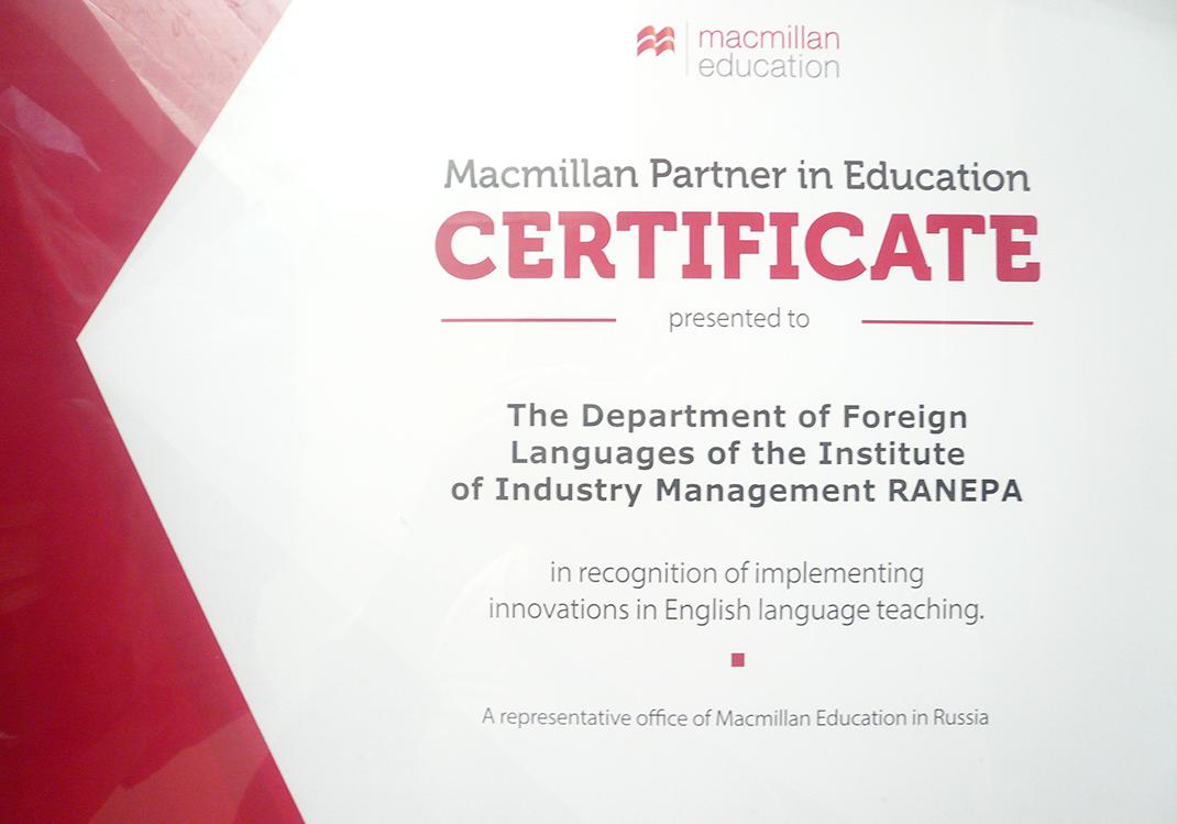 РАНХиГС использует инновационные технологии в области преподавания английского языка