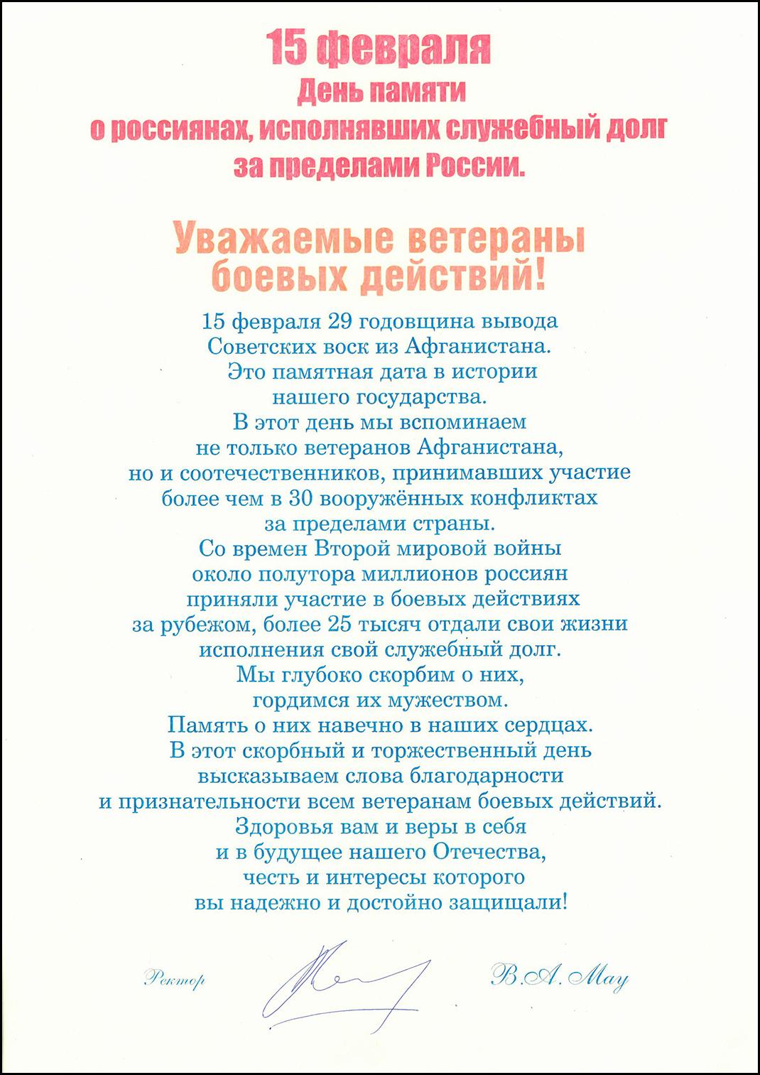 День памяти о россиянах, исполнявших служебный долг за пределами России