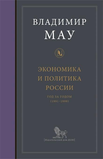 Новая книга Владимира Мау «Экономика и политика России»