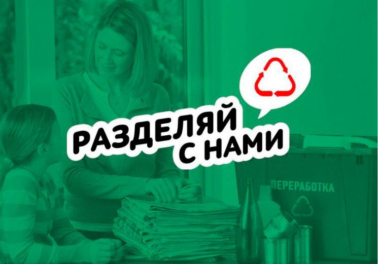 Команда Среднерусского института управления РАНХиГС – победитель всероссийского эко-квеста