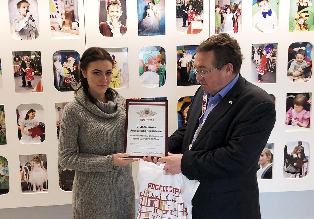 Студентка РАНХиГС получила стипендию Росгосстраха