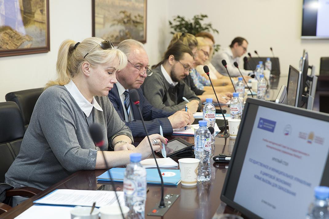 Эксперты Академии обсудили будущее ГМУ в цифровой экономике