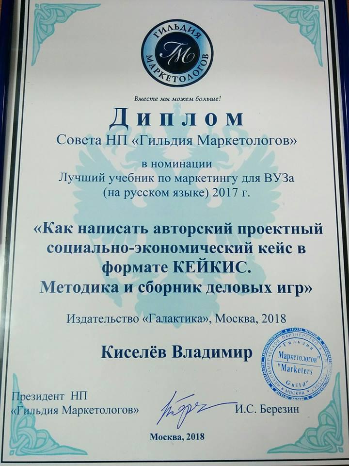 Книга профессора Академии победила в номинации «Лучший учебник по маркетингу для вуза»