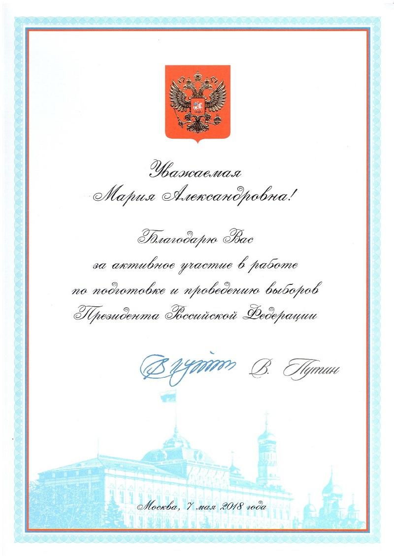 Владимир Путин выразил благодарность аспирантке РАНХиГС