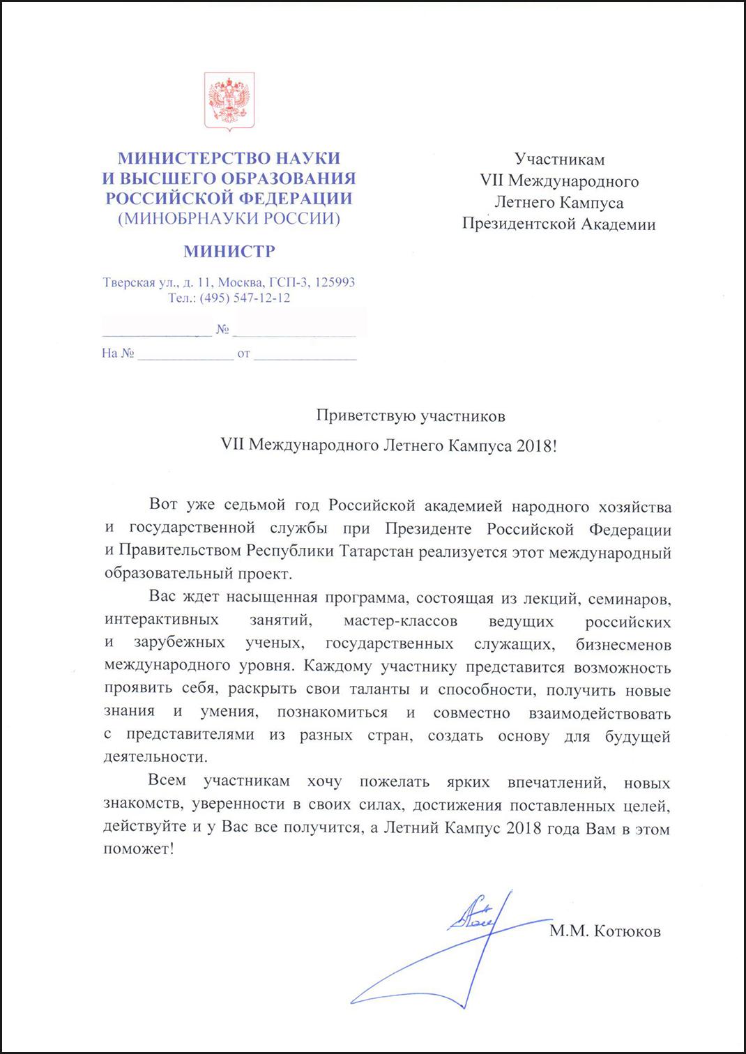Министр науки и высшего образования РФ Михаил Котюков поприветствовал участников Летнего кампуса