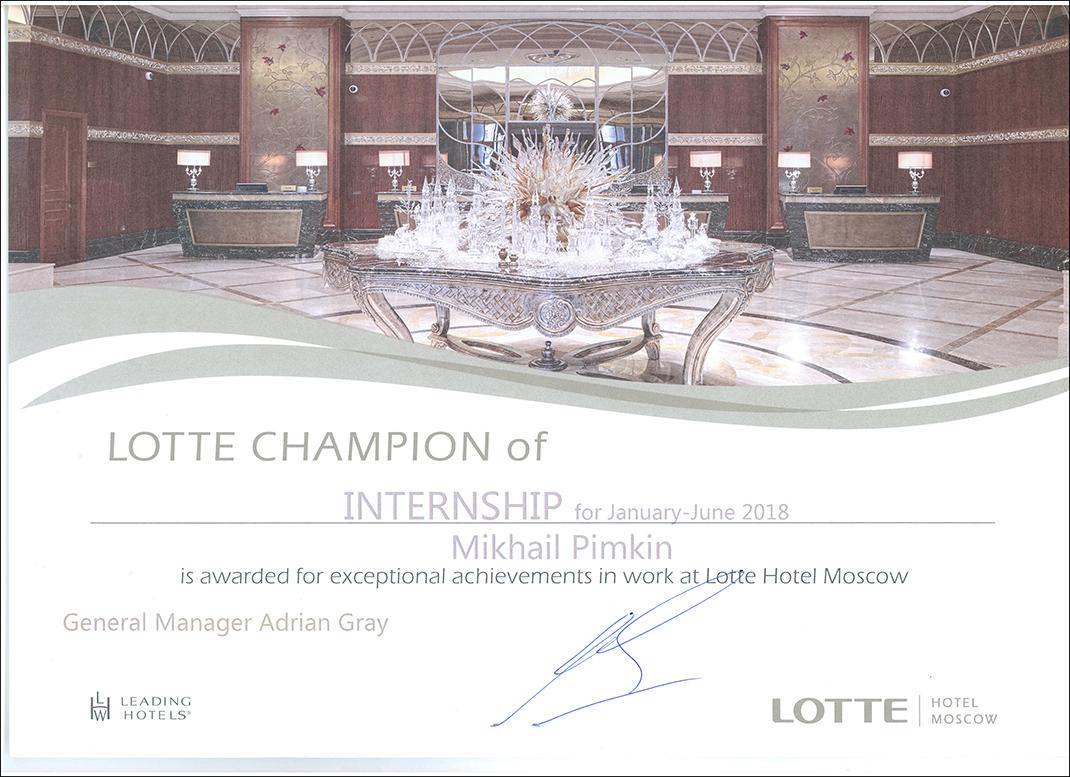 Студент Академии – победитель конкурса Lotte Champion of Inernship