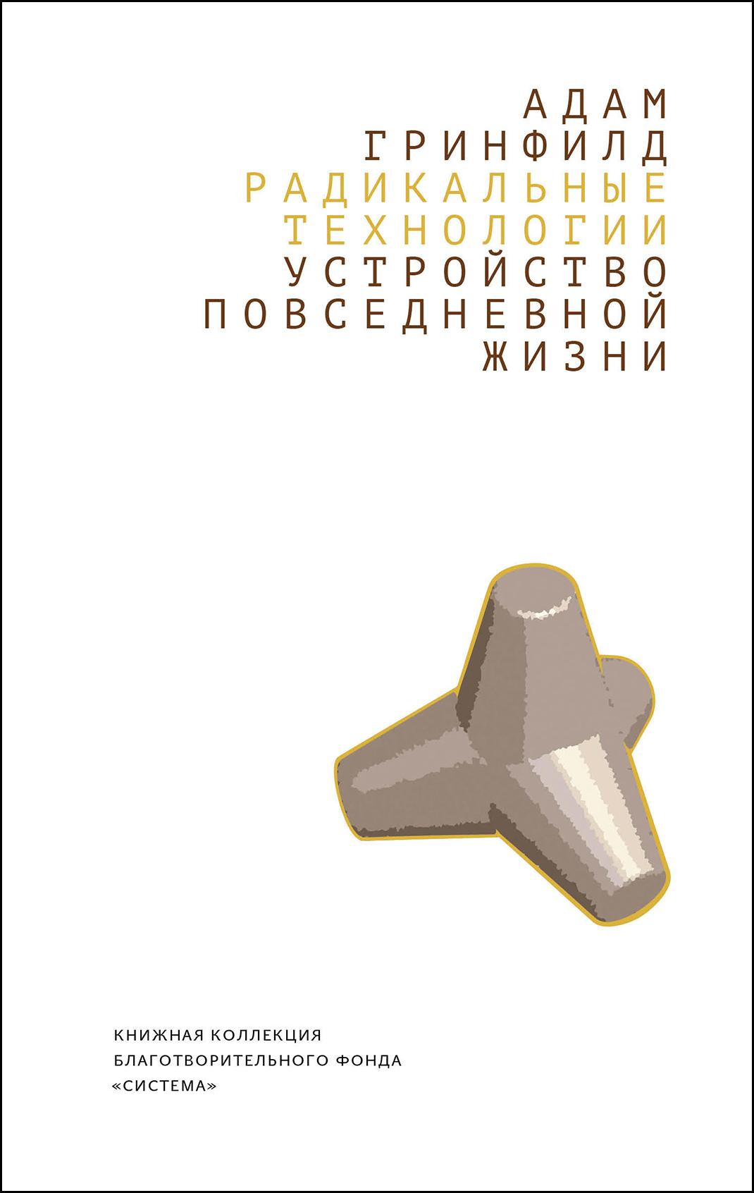 Книга Адама Гринфилда «Радикальные технологии» издана в ИД «Дело» РАНХиГС