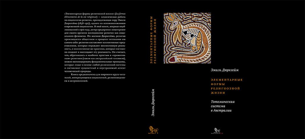 Книга Эмиля Дюркгейма «Элементарные формы религиозной жизни» вышла в ИД «Дело»