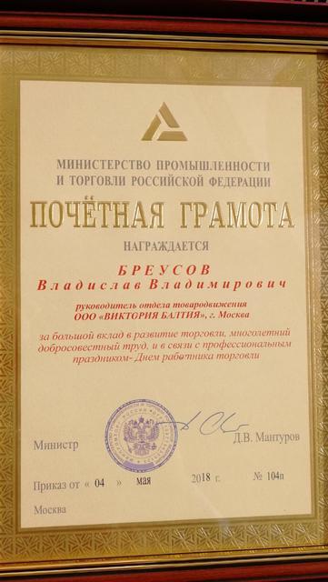 Преподаватель РАНХиГС награжден почетной грамотой Минпромторга России