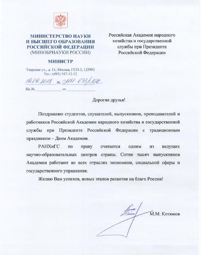 Поздравление Министра науки и высшего образования Российской Федерации М.М. Котюкова