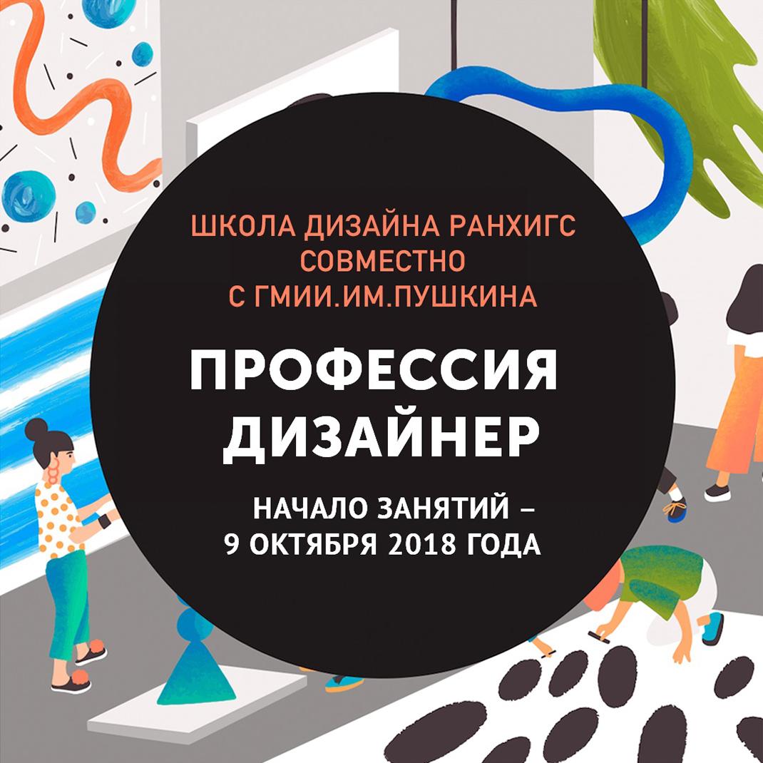 РАНХиГС и ГМИИ им. А.С. Пушкина разработали образовательный курс «Профессия дизайнер»