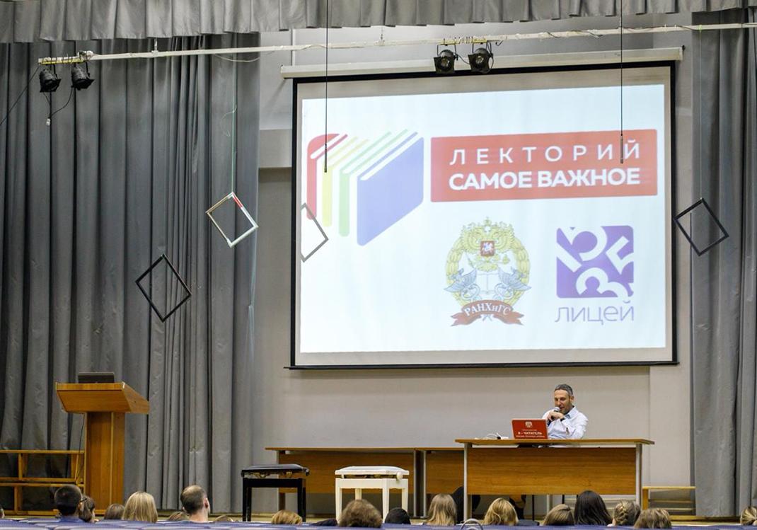 «Самое важное» – для лучших школ Москвы