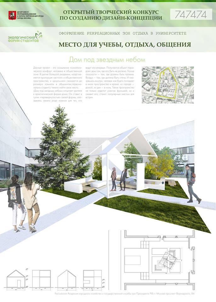 Студенты придумали дизайн-проекты для Академии