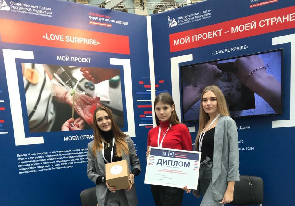 Студентка ЮРИУ РАНХиГС победила в конкурсе «Мой проект – моей стране!»