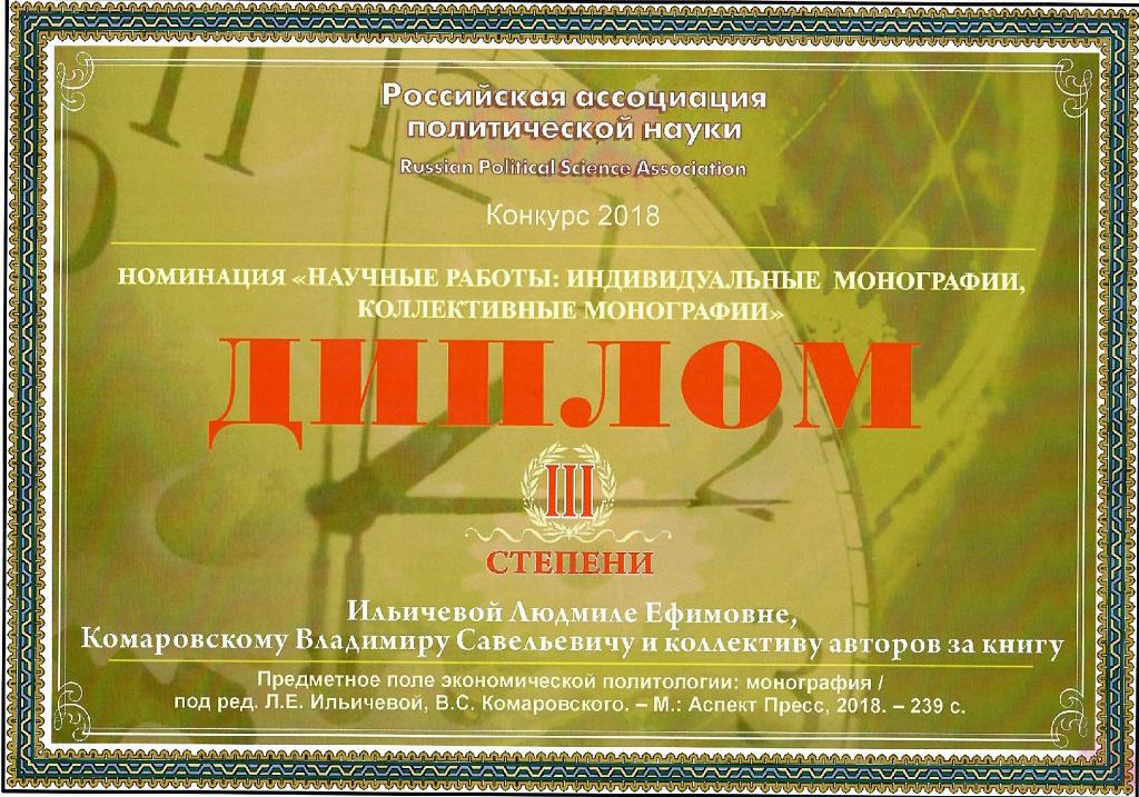 Сотрудники РАНХиГС завоевали награду за лучшую монографию