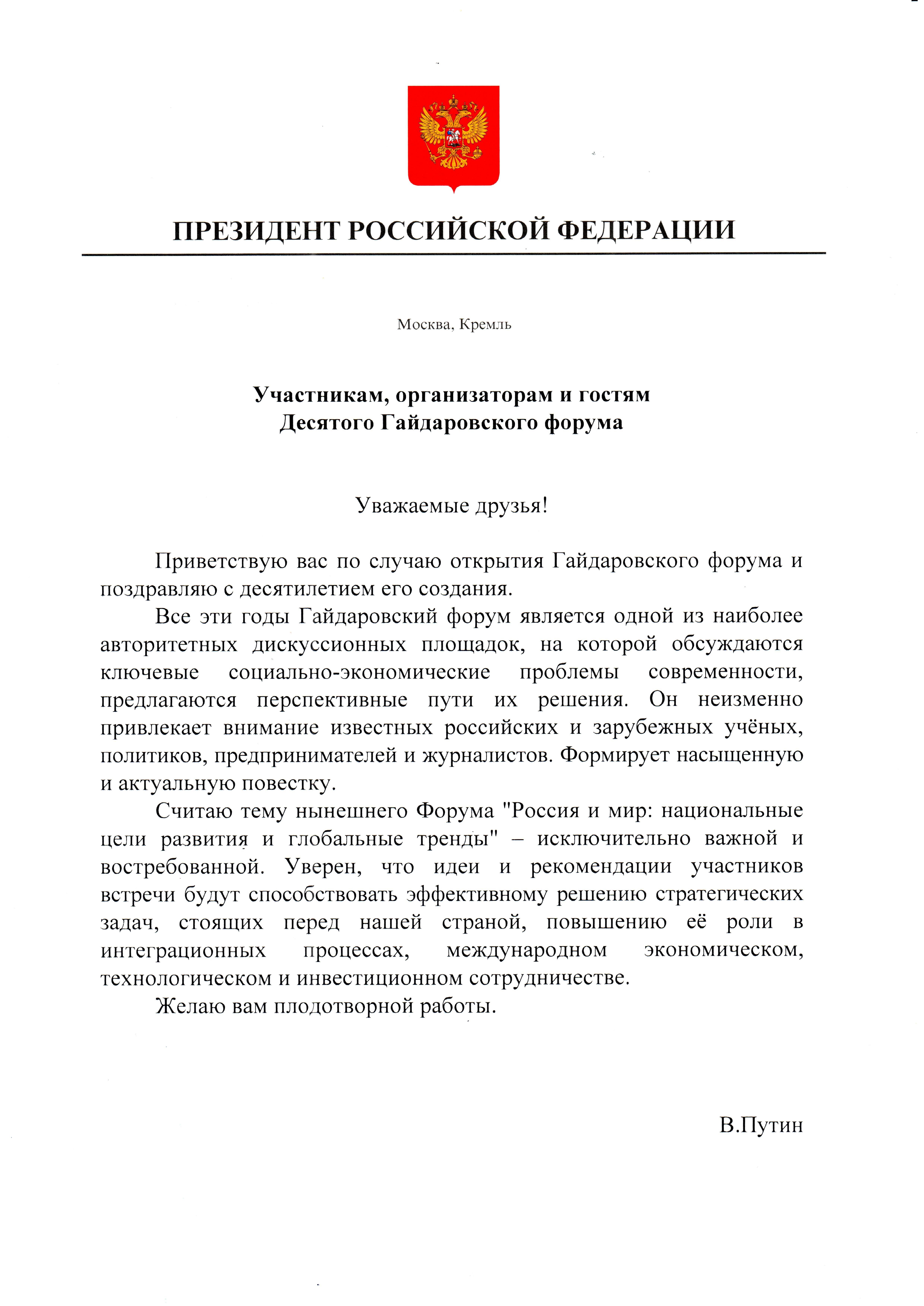 Приветствие Владимира Путина участникам, организаторам и гостям X Гайдаровского форума