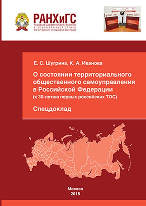 Впервые в стране в Академии подготовлен Спецдоклад о состоянии территориального общественного самоуправления в России