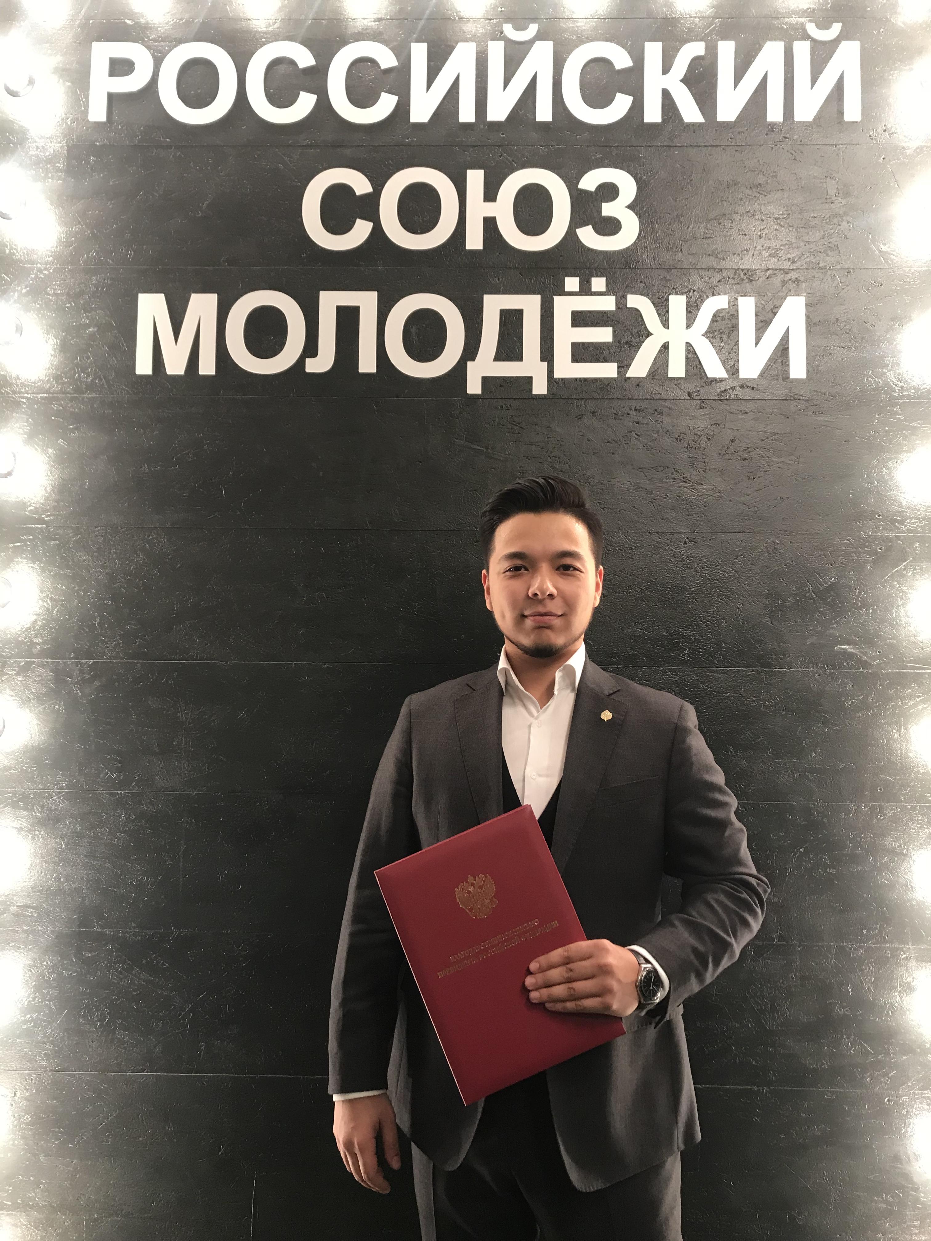 Председатель студсовета РАНХиГС Амир Сараков награжден благодарственным письмом Президента России
