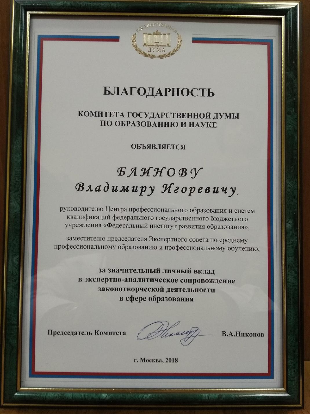 В Академии заседали Экспертные советы и рабочие группы Комитета по образованию Государственной думы