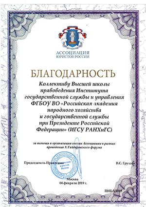 АЮР отметила работу Высшей школы правоведения РАНХиГС