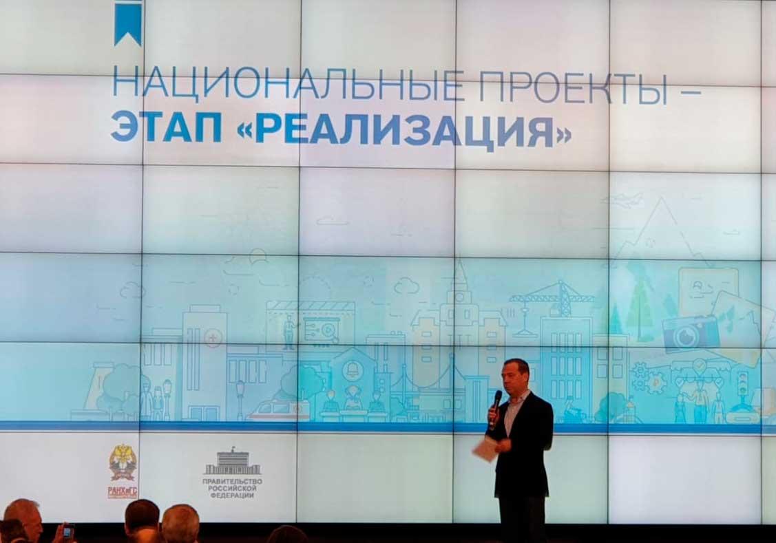 Дмитрий Медведев в ходе своего выступления призвал Правительство страны и региональные власти к постоянному взаимодействию при работе над реализацией нацпроектов