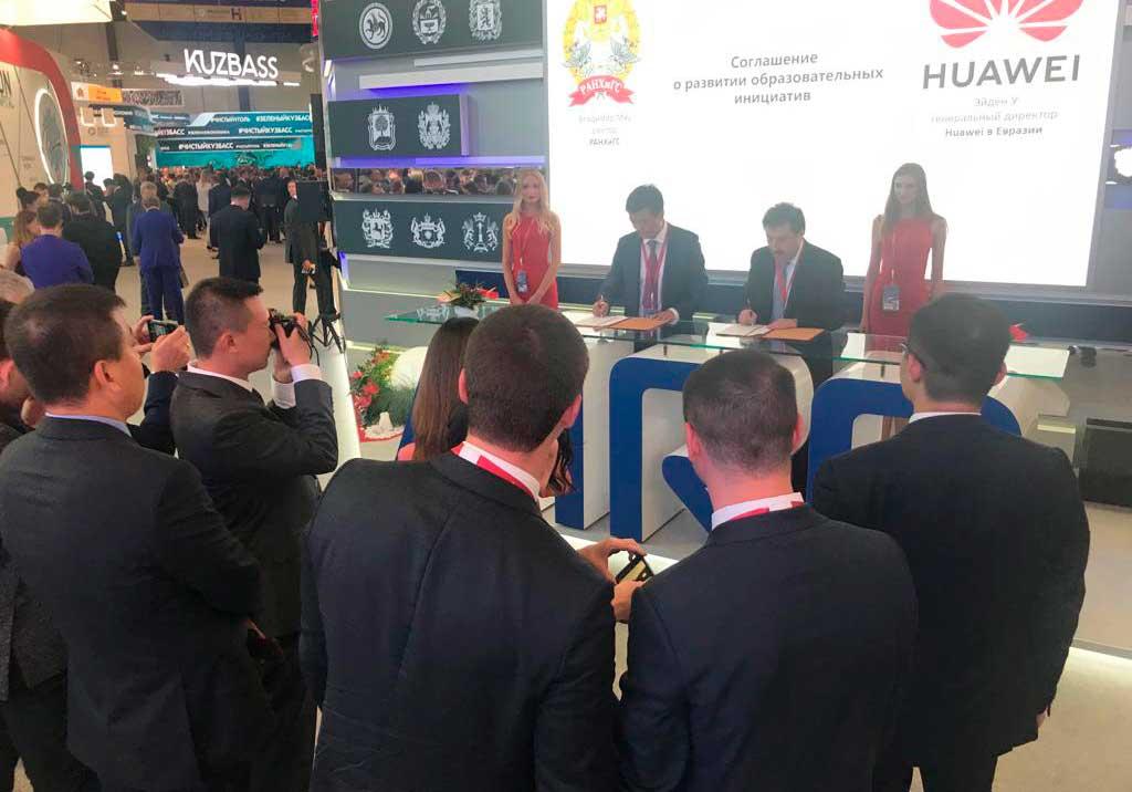 ПМЭФ'19: Huawei и РАНХиГС подготовят кадры для государственной программы «Цифровая экономика»