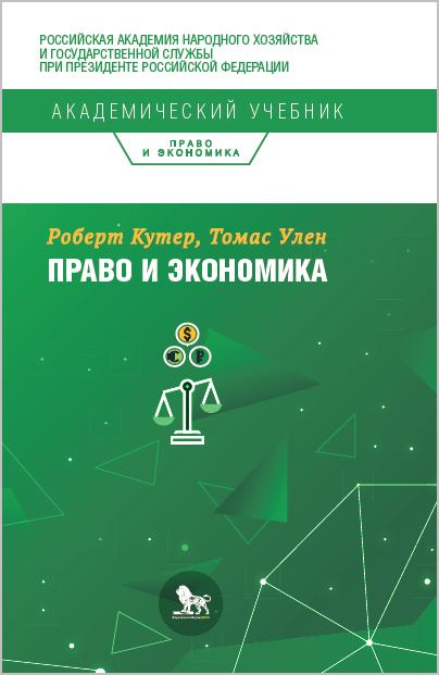 Первые шаги в микроэкономику и право