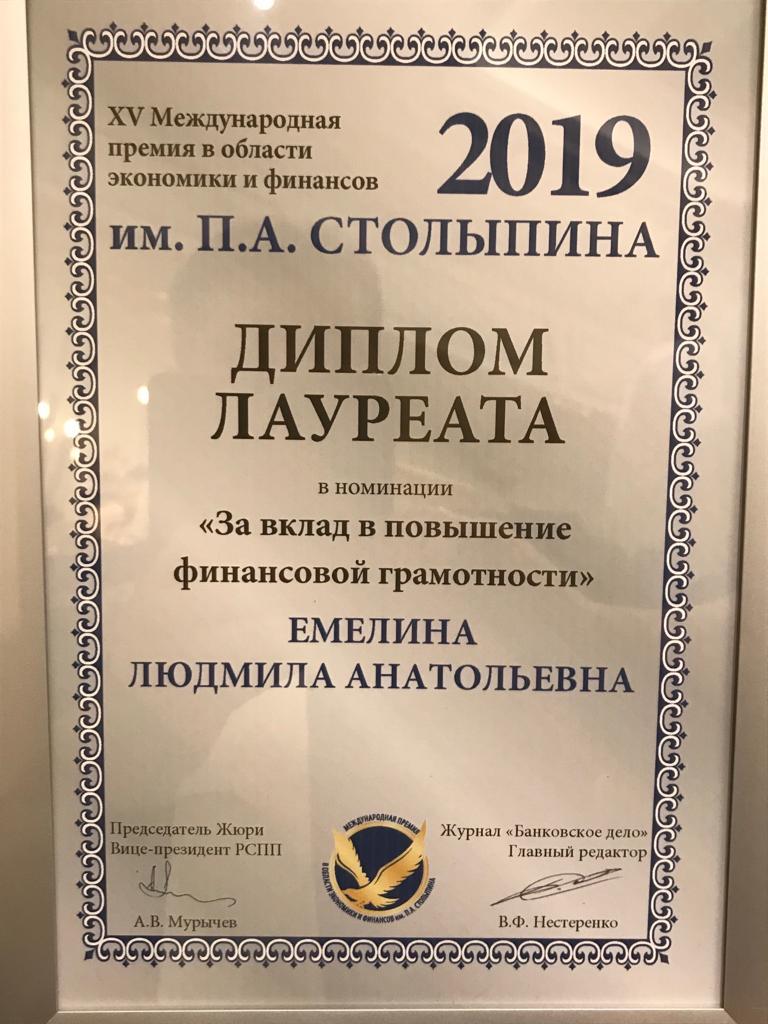 Доцент РАНХиГС Людмила Емелина – лауреат Столыпинской премии