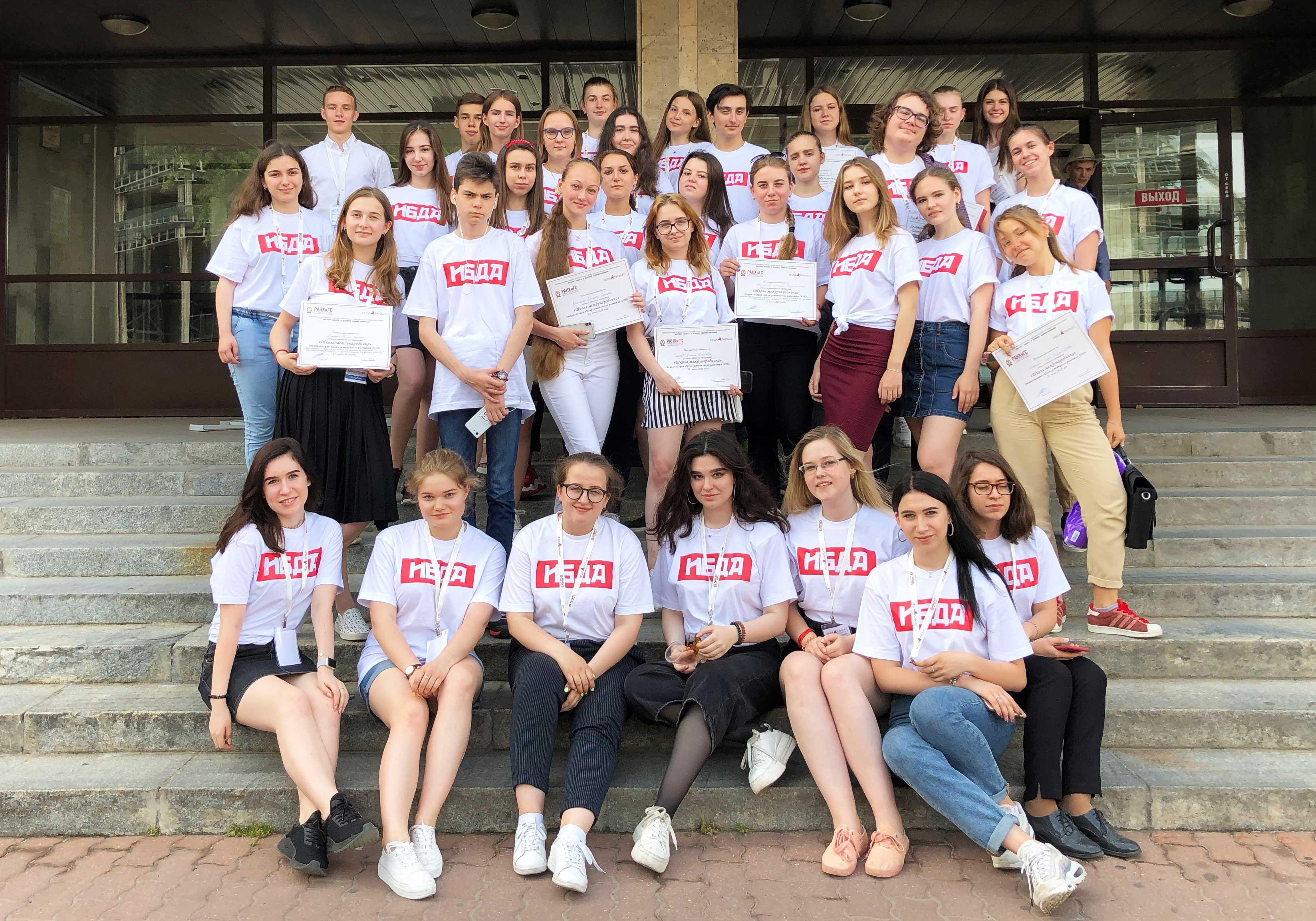 В Институте бизнеса и делового администрирования (ИБДА) РАНХиГС завершилась вторая Школа международника для учеников 10-х классов, участие в которой приняли более 30 человек из разных регионов нашей страны.