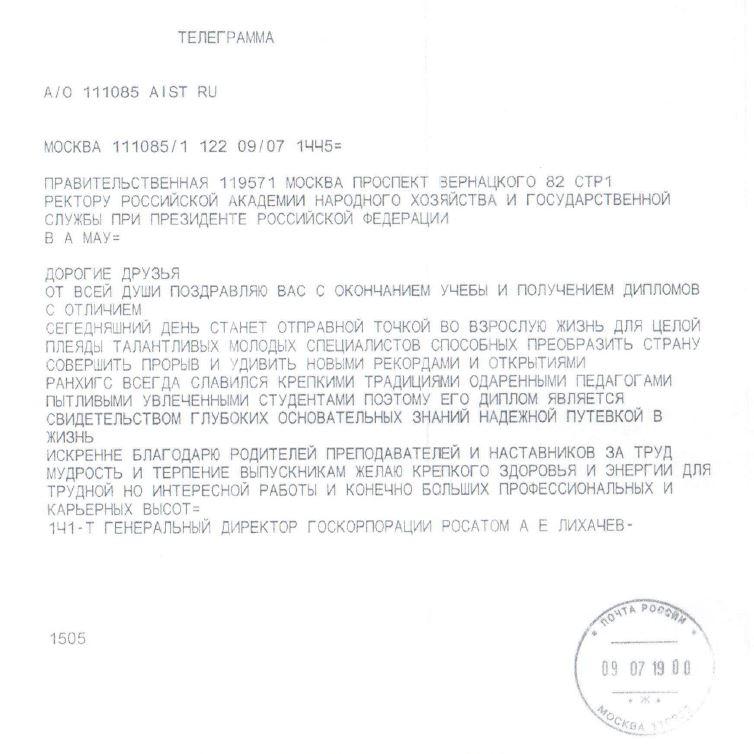 Поздравление генерального директора Государственной корпорации по атомной энергии «Росатом» Алексея Евгеньевича Лихачёва выпускников Президентской академии