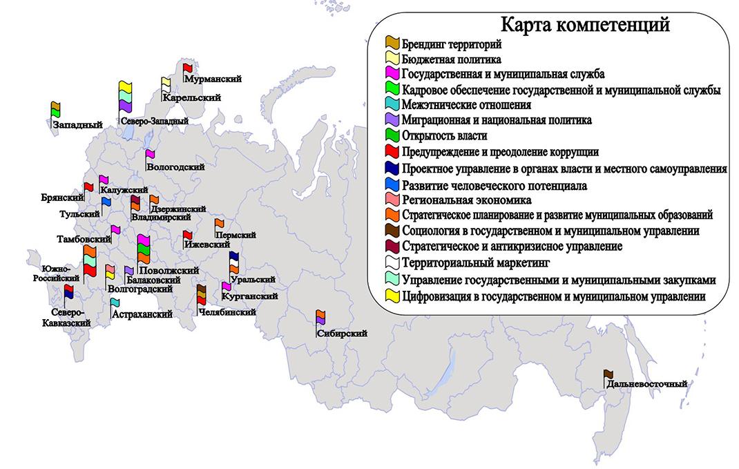 Карта компетенций филиалов РАНХиГС
