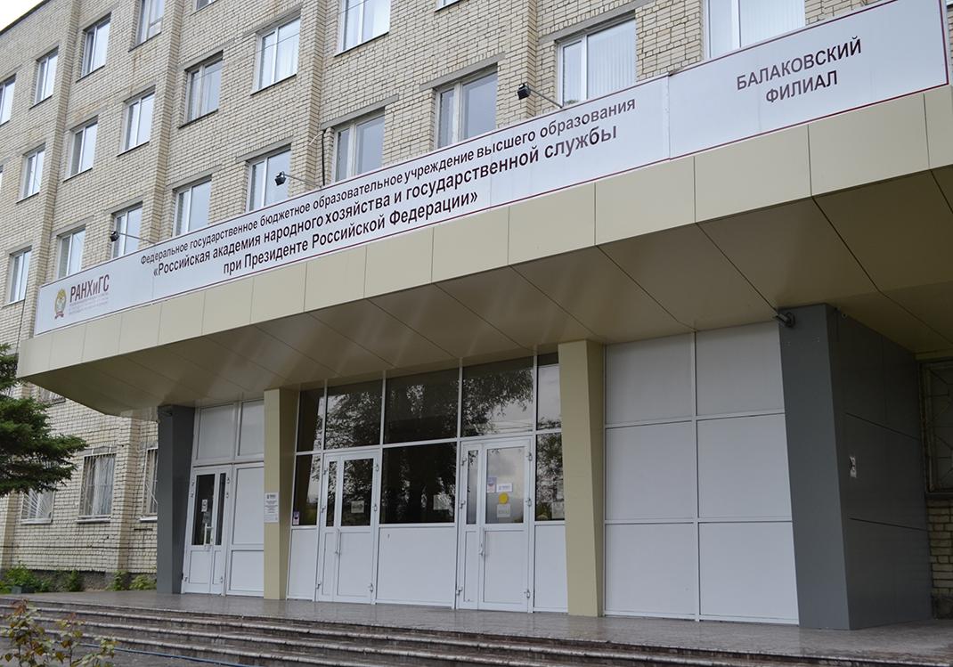 Балаковский филиал