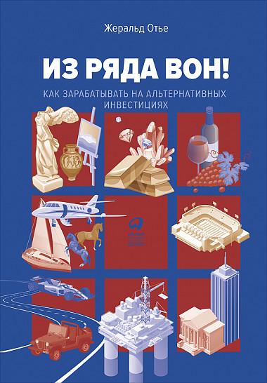 Книга «Из ряда вон» преподавателя ФФБ РАНХиГС Жеральда Отье вышла в Альпине Паблишер