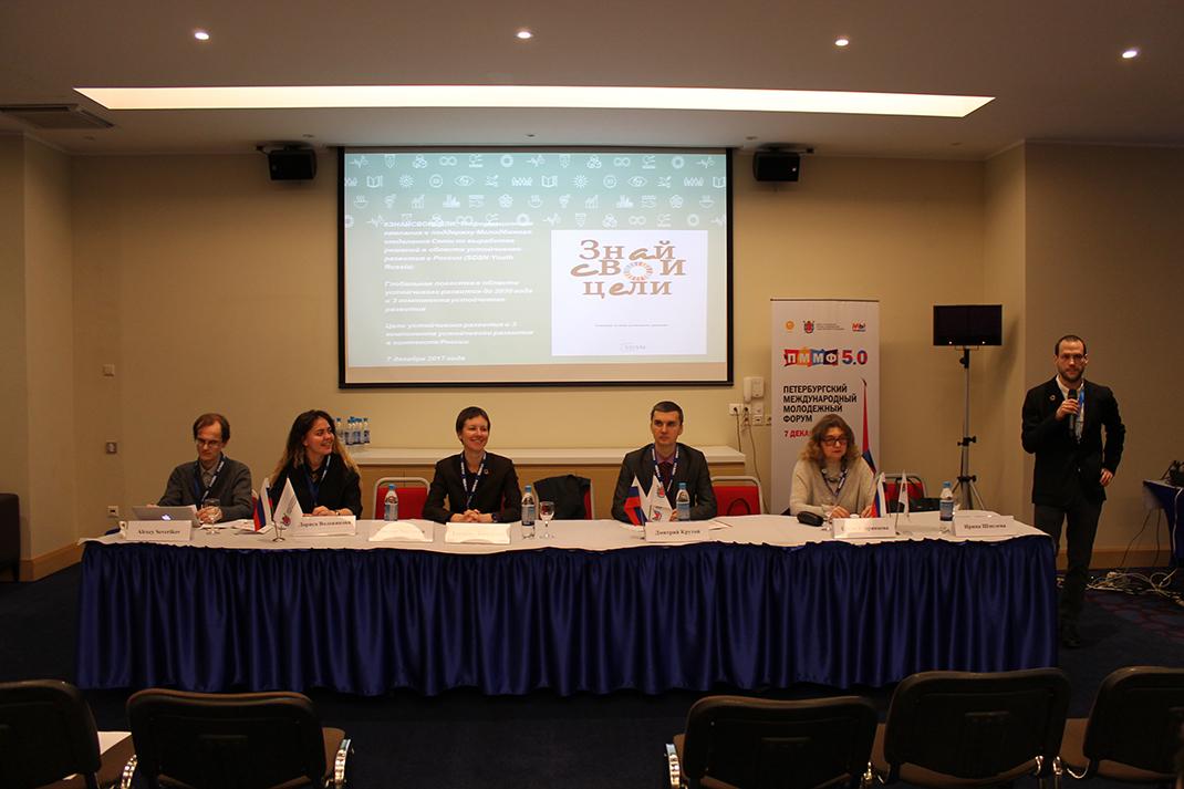 Эксперт Академии Татьяна Ланьшина выступила на молодежном форуме в Санкт-Петербурге