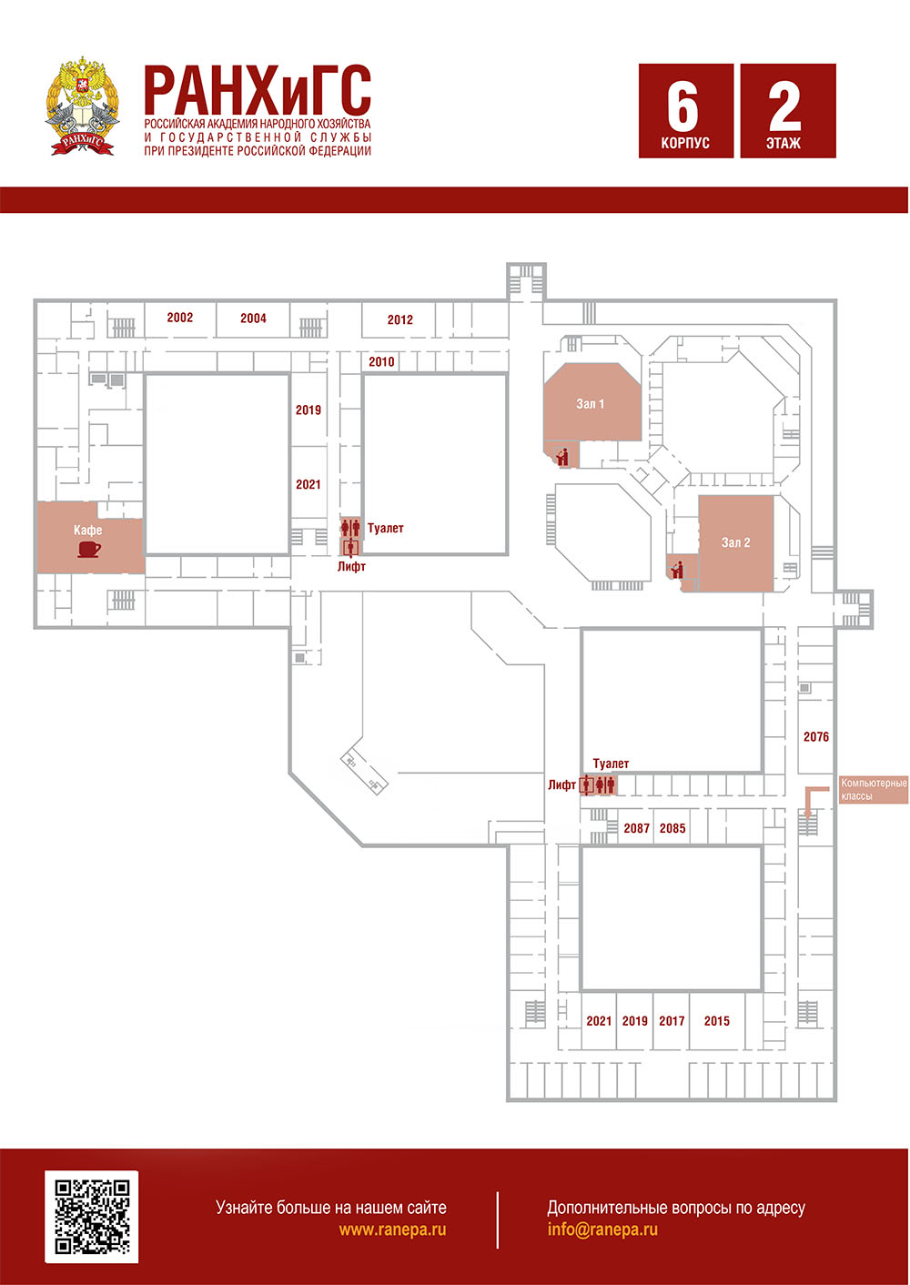 Ранхигс корпус 2 схема