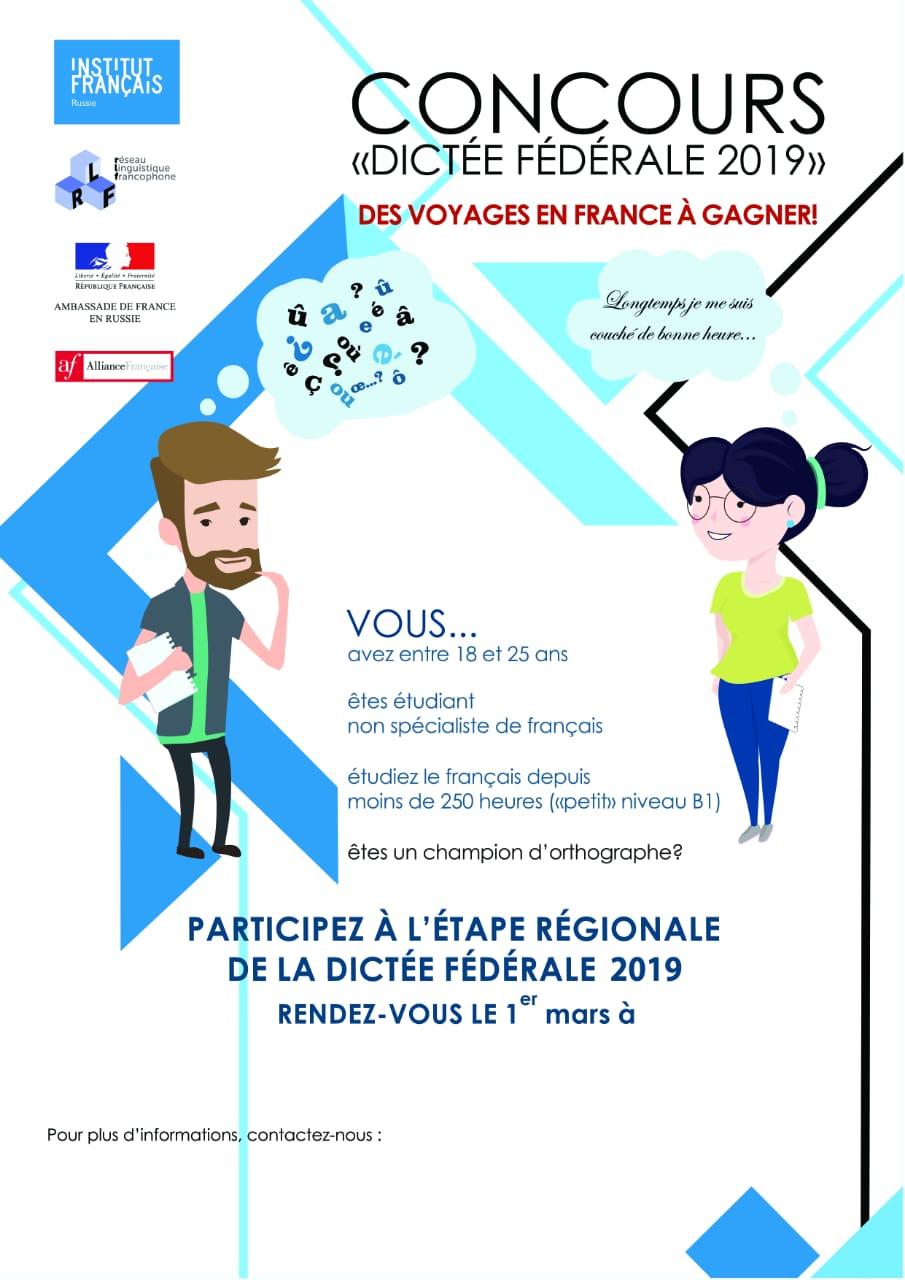 Федеральный конкурс «DICTÉE 2019» французского языка
