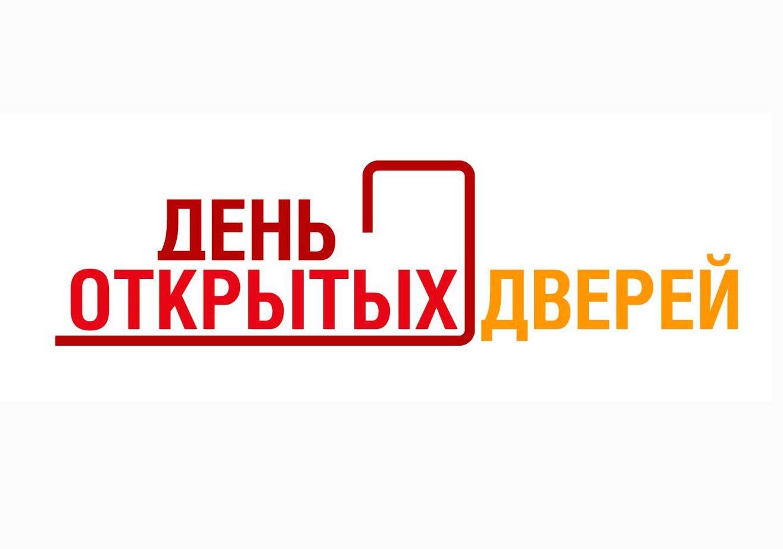 Общеакадемический День открытых дверей по программам бакалавриата, специалитета и магистратуры РАНХиГС