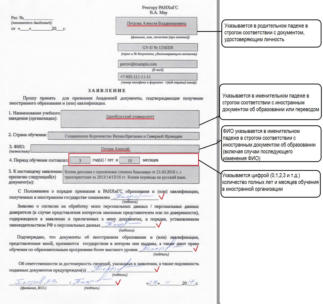 Признание нострификация иностранного образования Как правильно подать документы в отсканированном виде